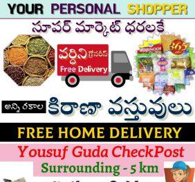 Vardhine Groceries