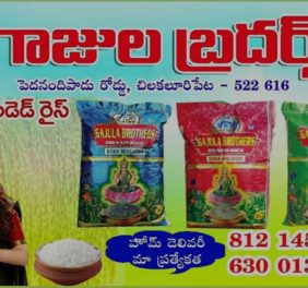 Gajula Brothers Rice...