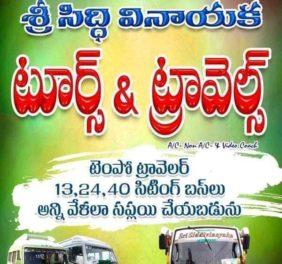 Sri SiddiVinayaka To...
