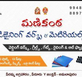 Manikanta Designing ...