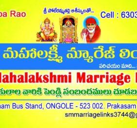 Sri Mahalakshmi Marr...