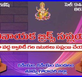 Sri Vinayaka Brick S...