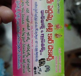 Sri Peddamma Talli C...