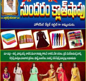 Sundaram Cloth Shop