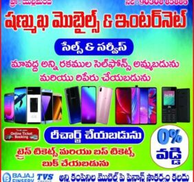 Shanmukha Mobiles