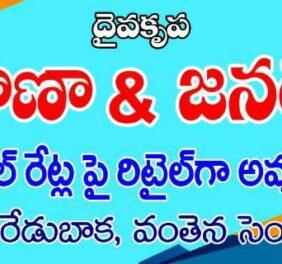 S.V.S Kirana & ...