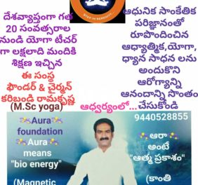 Aura Foundation (ste...