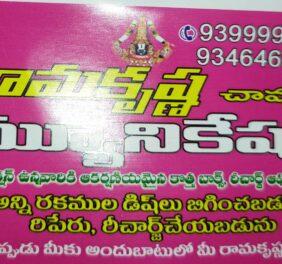 Ramakrishna Communic...