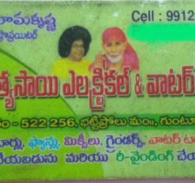 Satya Sai Electrical...